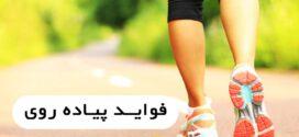 فواید ورزش پیاده روی